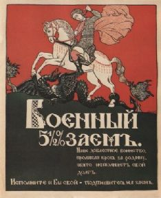 Vintage Russian poster - 5 and a half per cent Military Loan.